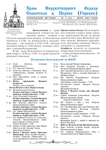 vestnik_spas-perovo_2011-01