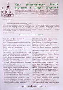 vestnik_spas-perovo_2011-08
