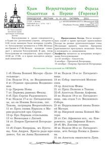 vestnik_spas-perovo_2011-10