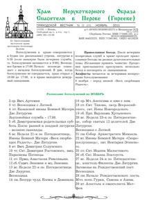vestnik_spas-perovo_2011-11