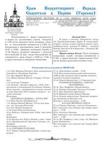 vestnik_spas-perovo_2012-02